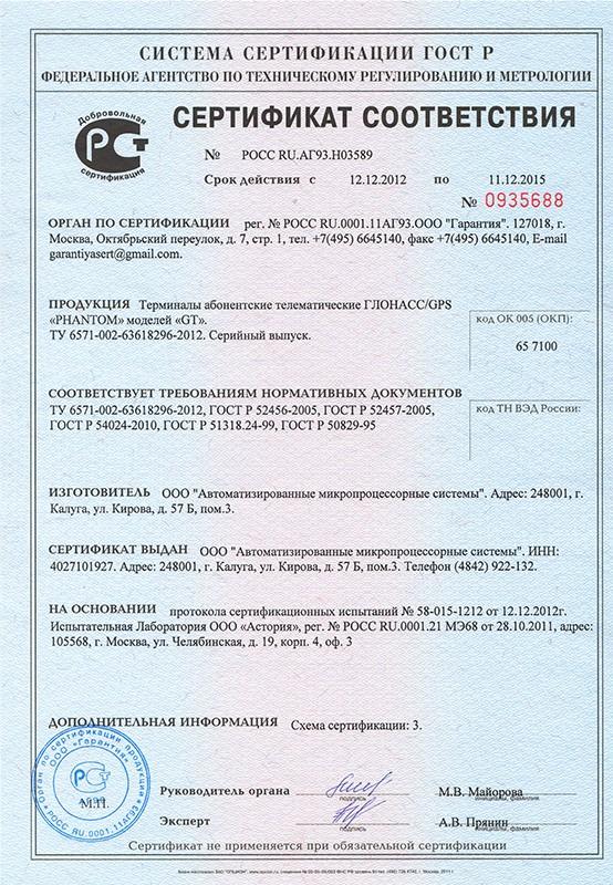 certificate_POCC-RU.AG93.1103589-1.jpg