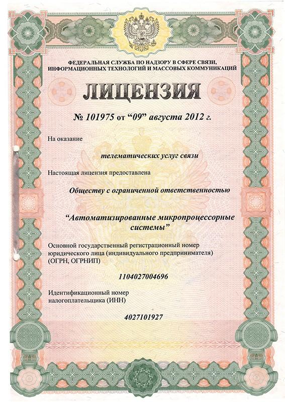 licence-1-1.jpg