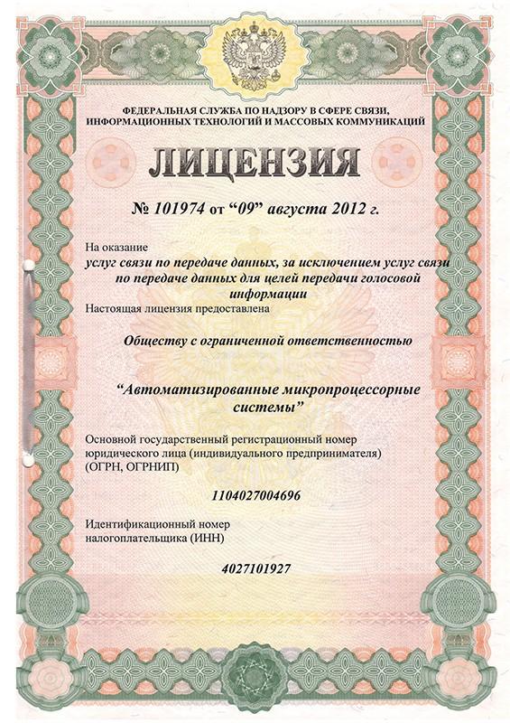 licence-2-1.jpg